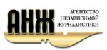 «Агентство независимой журналистики»