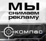 Компания «КОМПАС продакшн»