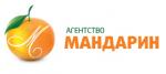 Рекламное агентство «Мандарин», Санкт-Петербург