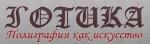 Типография «Готика»