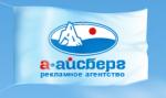 Рекламное агентство «А-Айсберг»