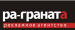 Рекламное агентство «Граната»