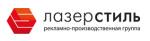 Рекламно-производственная компания «ЛазерСтиль»