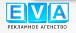 Креативное рекламное агентство «Е.В.А.»