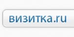 Производственная компания «Визитка.Ru»