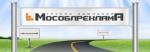Рекламное агентство «Мособлреклама»