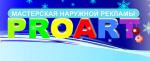 Мастерская наружной рекламы «ProArt»