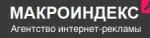 Агентство интернет-рекламы «МакроИндекс»