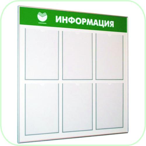 информационные стенды москва