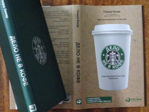 Говард Бехар «Дело не в кофе. Корпоративная культура Starbucks»