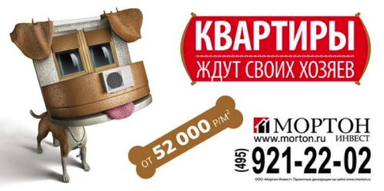 вирус реклама о продаже квартир в москве холодного