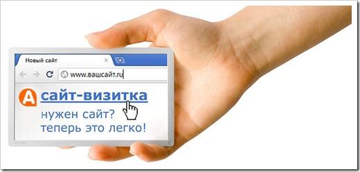 Создание сайтов-визиток.