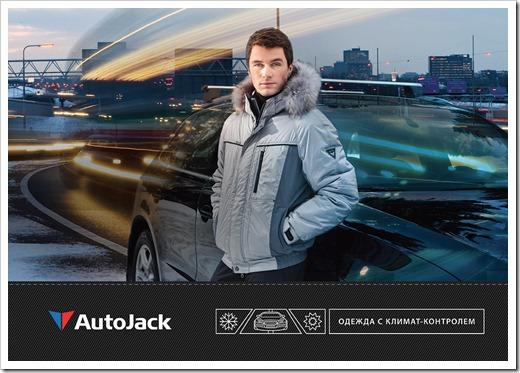 AutoJack: новое слово в зимней одежде