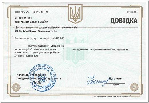 Получение справки о несудимости гражданам России в Украине