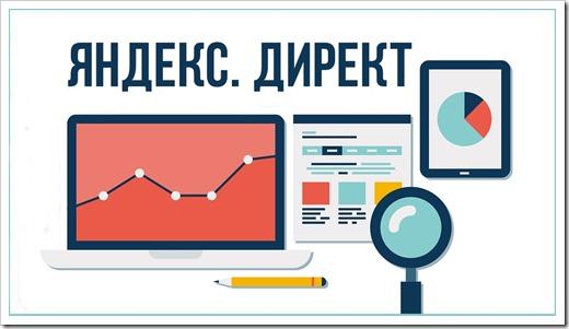 Почему надо пользоваться Яндекс. Директ