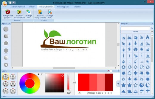 Как создать логотип для сайта