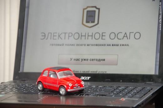 Как застраховать автомобиль онлайн