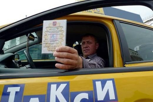 Как проверить наличие лицензии на такси