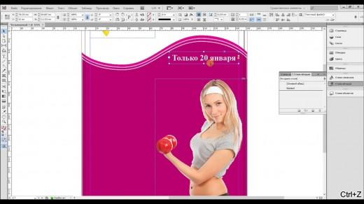 Как создать листовку