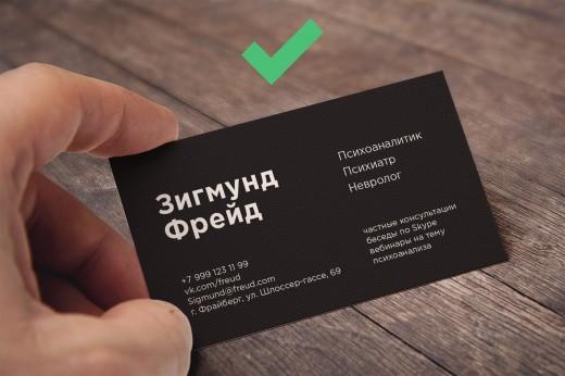 Как правильно оформить визитку