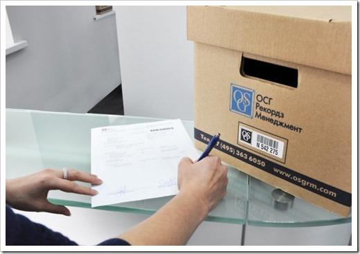 Архивная обработка поступающих документов