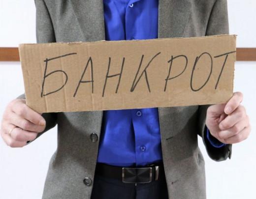 Что такое банкротство физлица