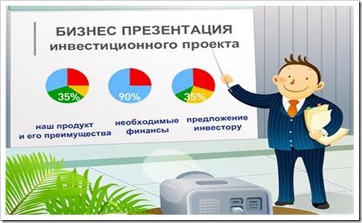 Презентация к бизнес-плану