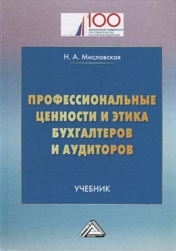 Купить Миславская Н.А. Профессиональные ценности и этика бухгалтеров и аудиторов: Учебник