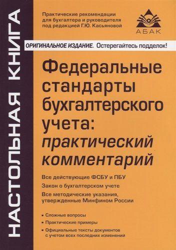 Купить Касьянова Г. Федеральные стандарты бухгалтерского учета: практический комметарий
