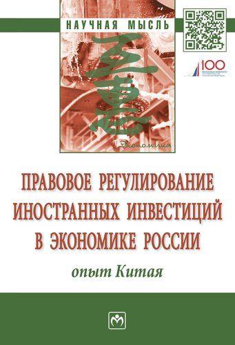 Купить Мельничук М.В. Правовое регулирование иностранных инвестиций в экономике России: опыт Китая