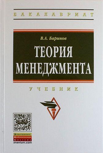 Купить Баринов, Владимир Александрович Теория менеджмента: учебник