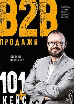 Купить Колотилов Е.А. Продажи b2b: 101+ кейс