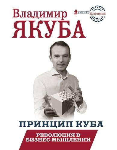 Купить Якуба В.А. Принцип куба. Революция в бизнес-мышлении