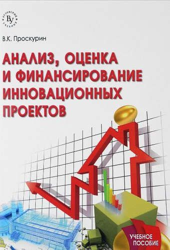 Купить Проскурин, Владимир Кириллович Анализ, оценка и финансирование инновационных проектов