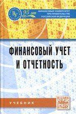 Купить Петров А.М. Финансовый учет и отчетность
