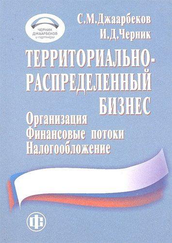Купить Джаарбеков С.М. Территориально-распределенный бизнес: организация финансовые потоки налогообложение