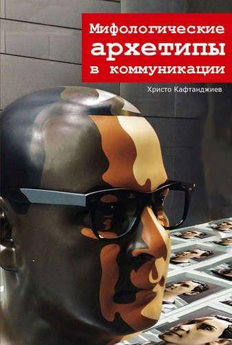 Купить Кафтанджиев, Христо Мифологические архетипы в коммуникации