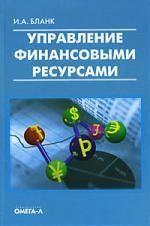 Купить Бланк И.А. Управление финансовыми ресурсами.