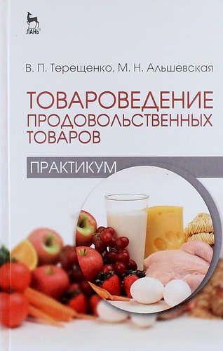 Купить Терещенко В.П. Товароведение продовольственных товаров (практикум): Учебное пособие