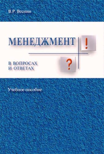 Купить Веснин, Владимир Рафаилович Менеджмент в вопросах и ответах.Уч.пос.