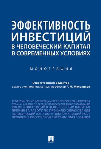 Купить Мельников Р.М. Эффективность инвестиций в человеческий капитал в современных условиях.Монография