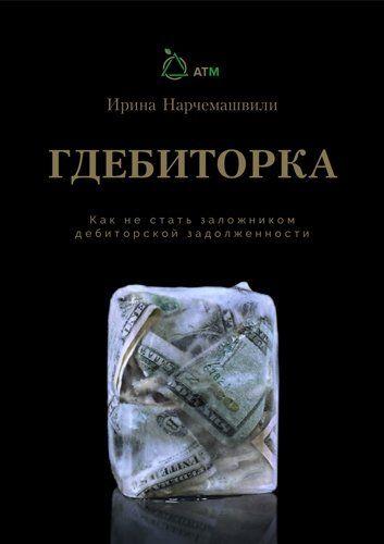 Купить Нарчемашвили И.В. Гдебиторка. Как не стать заложником дебиторской задолженности.