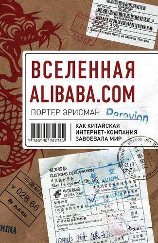 Купить Эрисман, Портер Вселенная Alibaba.com.Как китайская интернет-компания завоевала мир