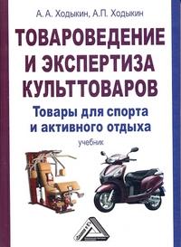 Купить Ходыкин А.П. Товароведение и экспертиза культтоваров: товары для спорта и активного отдыха: Учебник для бакалавро