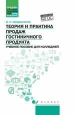 Купить Чередниченко Ю.П. Теория и практика продаж гостиничного продукта