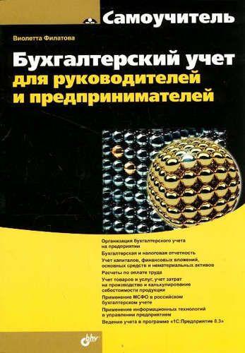 Купить Филатова, Виолетта Олеговна Бухгалтерский учет для руководителей и предпринимателей.
