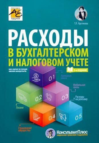 Купить Крутякова Т.Л. Расходы в бухгалтерском и налоговом учете. 3-е издание, переработанное и дополненное