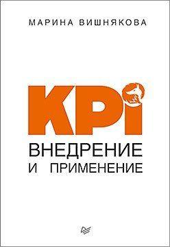 Купить Вишнякова М.В. KPI. Внедрение и применение