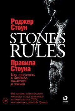 Купить Стоун Р. Правила Стоуна: Как преуспеть в бизнесе, политике и жизни
