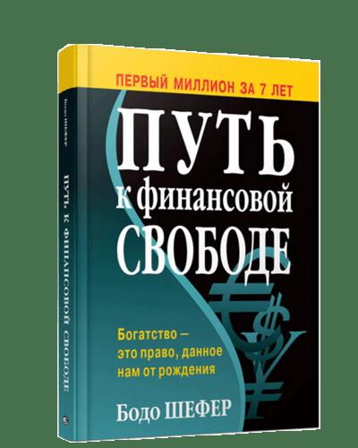 Купить Шефер, Бодо Путь к финансовой свободе / 3-е изд.